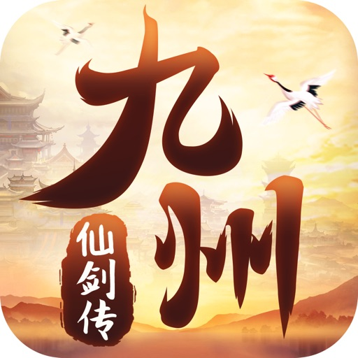 九州仙剑传高模版