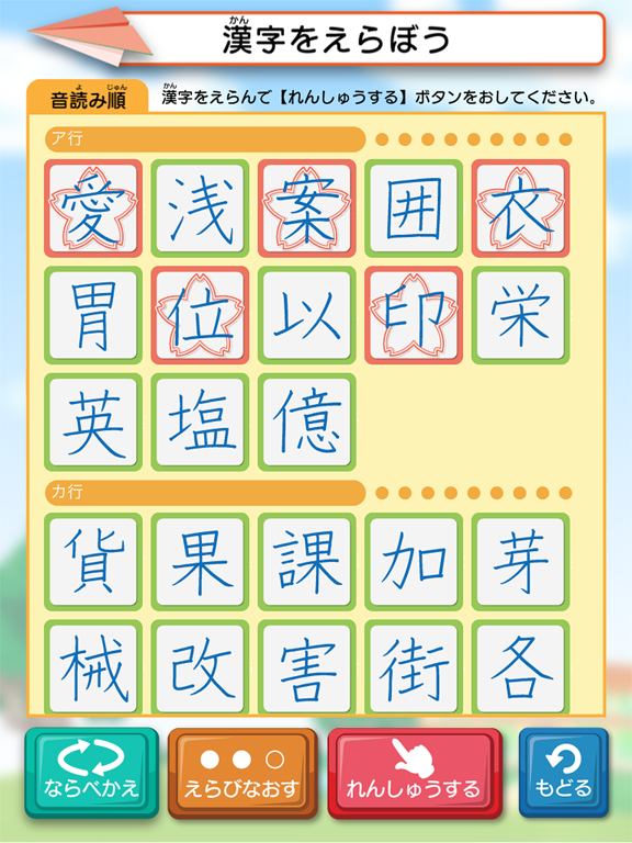 そらがき <漢字筆順学習アプリケーション 小学校4年>のおすすめ画像4