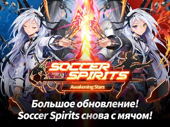 Soccer Spirits на iPad