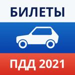 Экзамен ПДД 2021 Билеты ГИБДД на пк