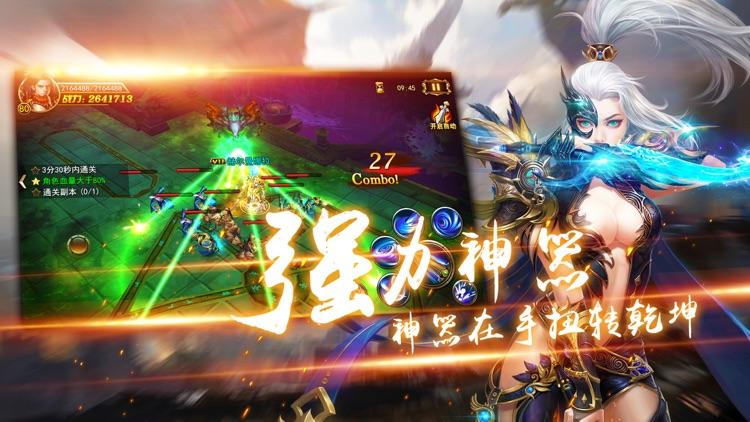 魔神战纪-经典RPG私服动作手游 screenshot-4