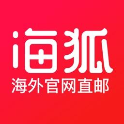 海狐海淘-一键买遍全球官网正品
