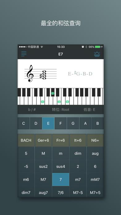 和弦助手 - 快速查询、五线谱钢琴对照和弦のおすすめ画像1