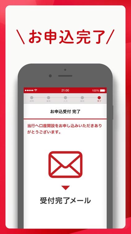 スマート口座開設 - 三菱UFJ銀行 screenshot-5