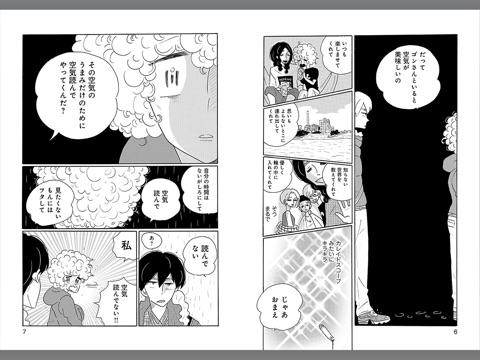 コナリミサトの「凪のお暇 4」を...