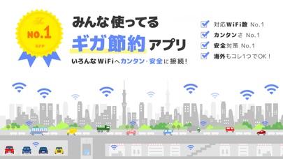 WiFi自動接続アプリ タウンWiFi screenshot1