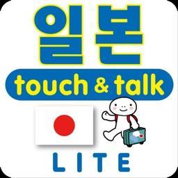 손가락으로 통하는 한국-일본touch&talk LITE