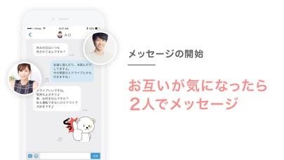 Omiai-出会える恋活・婚活マッチングアプリ ScreenShot3