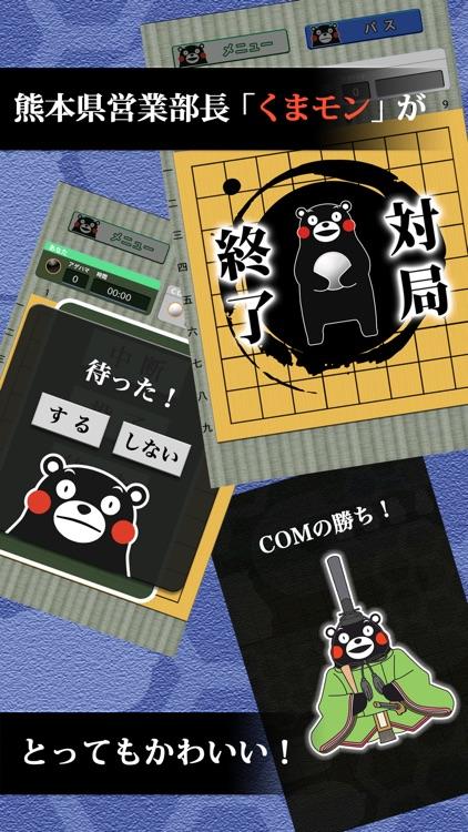 くまモンの囲碁(いご) screenshot-3
