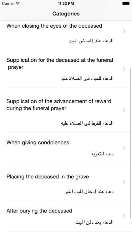 Janaza Dua screenshot-4