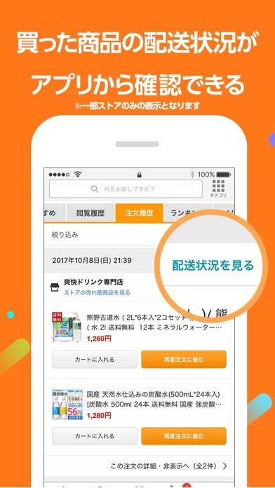 Yahoo!ショッピングのスクリーンショット4