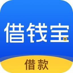 借钱宝-现金分期贷款借钱借款App