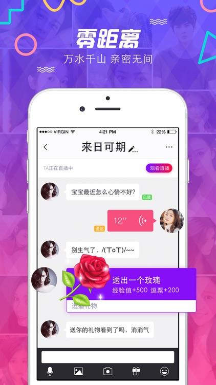 逗播-真人直播互动交友平台 screenshot-3