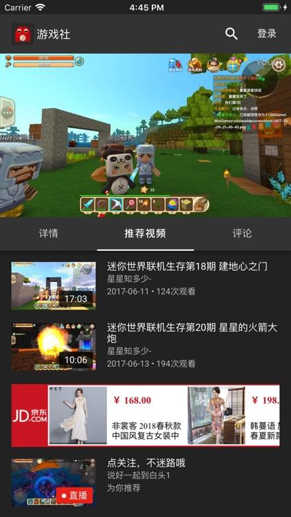 游戏社 screenshot-1