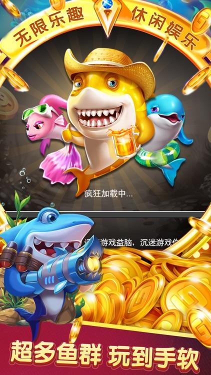 捕鱼:捕鱼游戏-全民欢乐捕鱼街机捕鱼来了 screenshot-3