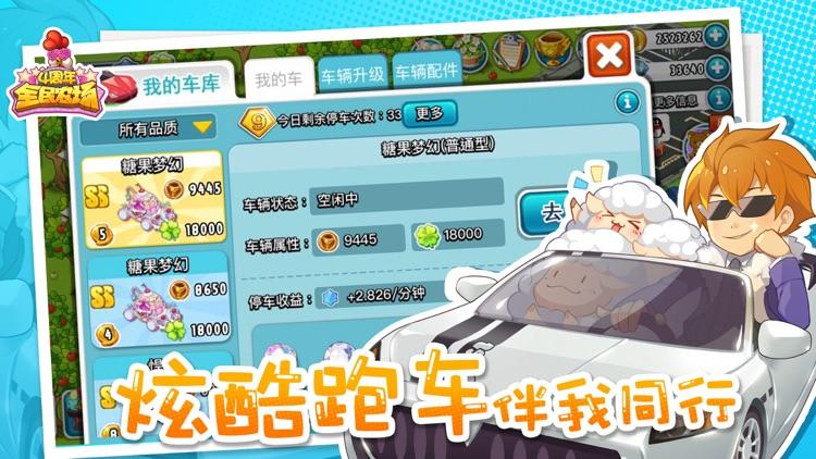 全民农场 screenshot-6