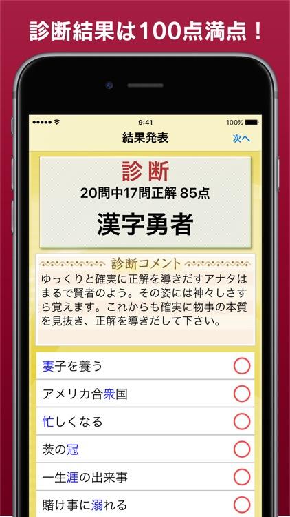 漢字力診断 screenshot-3
