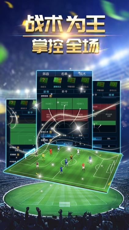 传奇十一人-最受用户欢迎的足球经理游戏 screenshot-3