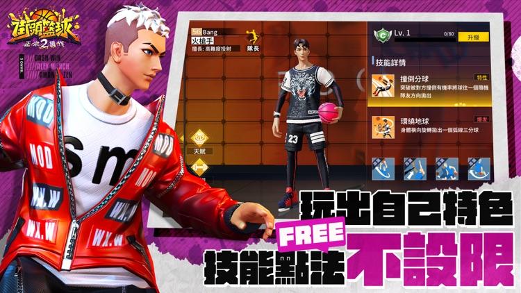街頭籃球2:影子籃球員聯動 screenshot-3