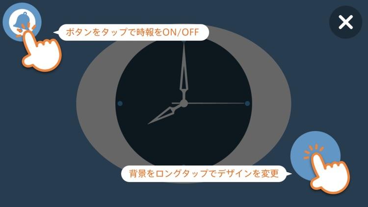 NHKとけい screenshot-3