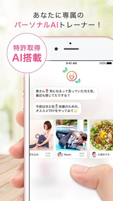 FiNC AIとダイエット - あなた専属トレーナースクリーンショット