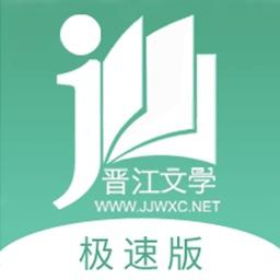 晋江小说阅读(晋江文学城官方极速版)
