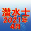 TAKARA License 株式会社 - 潜水士 2021年4月 アートワーク