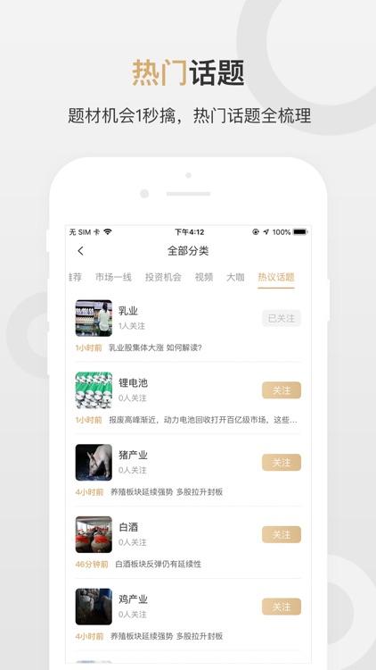 第一财经VIP-你的专属投资内参 screenshot-4