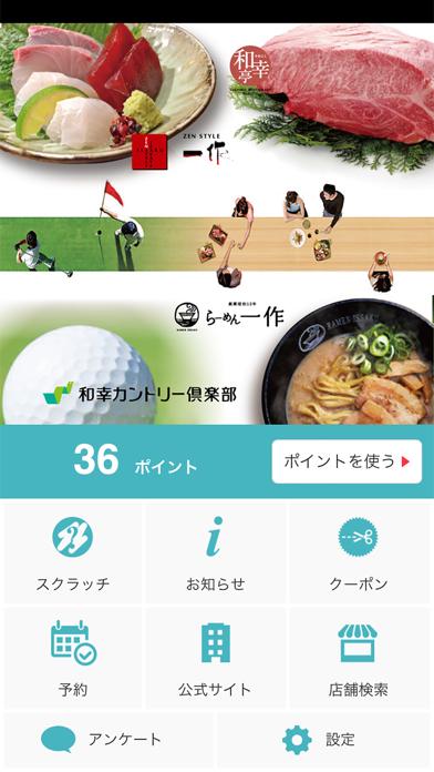 和幸グループ公式アプリのスクリーンショット2