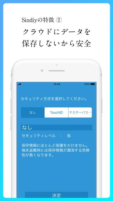 Sindiy - 簡単、便利、安全なパスワード管理のスクリーンショット3