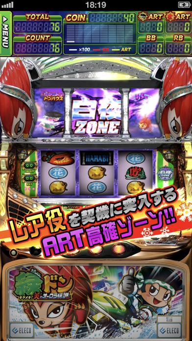 緑ドン〜キラメキ!炎のオーロラ伝説〜のスクリーンショット2