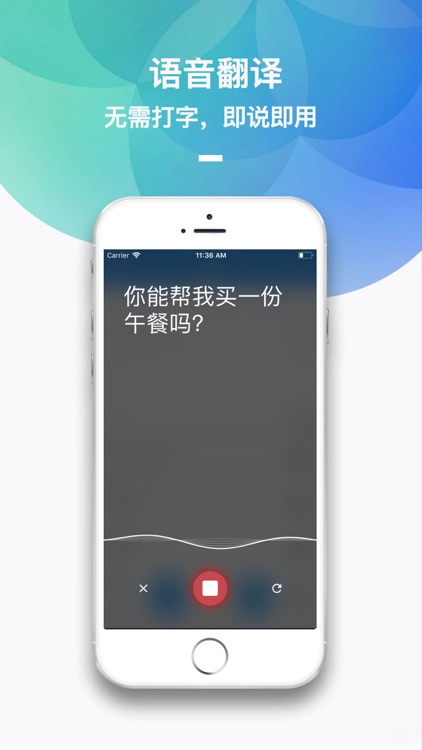 翻译-在线翻译官