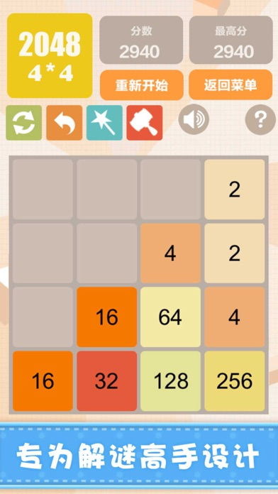 新2048—挑战最百变数字方块小游戏