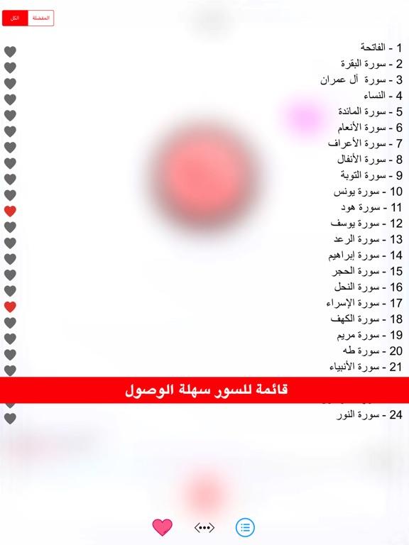 AlQuran Mp3 القران الكريم صوتي iOS Application Version 1 5