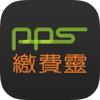 繳費靈手機服務 PPS on Mobile