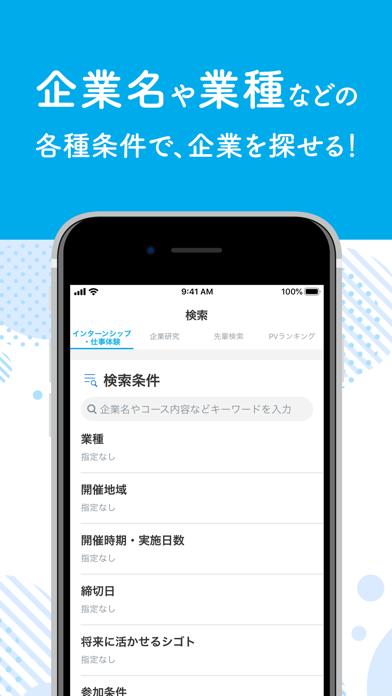 マイナビ2023 インターン情報・就職対策・就活準備アプリのおすすめ画像6