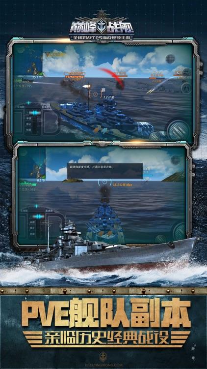 巅峰战舰-世界争霸 screenshot-4