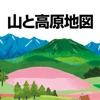 山と高原地図 - iPadアプリ