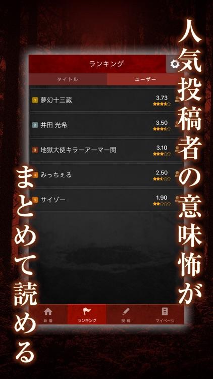 Akaido -Original Scary story- screenshot-3