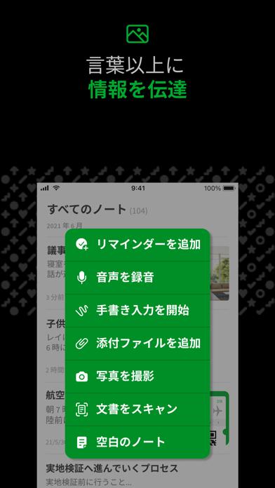 Evernote ScreenShot6
