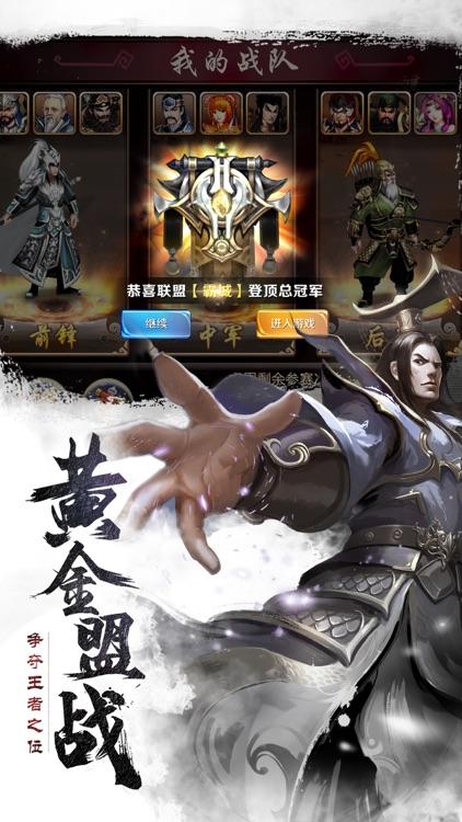 胡莱三国2-刘涛代言-赢战2018 screenshot-5