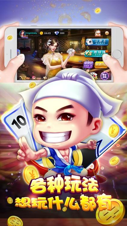 智星斗地主-欢乐真人斗地主 screenshot-3