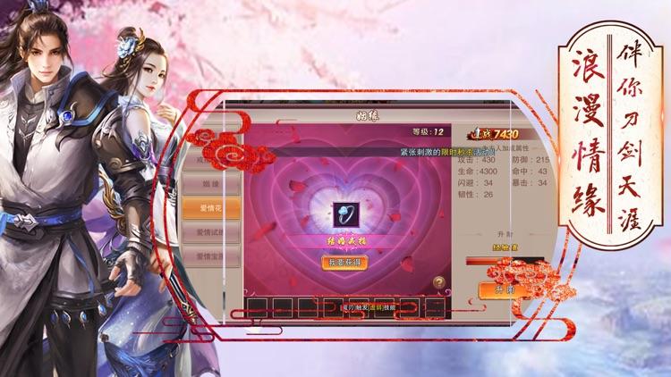 书剑长安-3D武侠完美世界蜀山手游