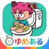 親子で楽しく!トイレトレーニング「ひとりでトイレできたよ!」