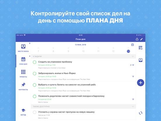 Хаос-контроль™ Premium Скриншоты14