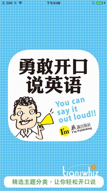 勇敢开口说英语