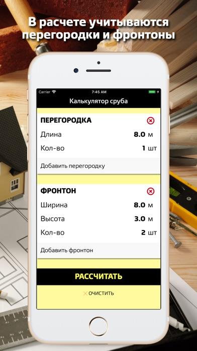 Расчет сруба Screenshot 5