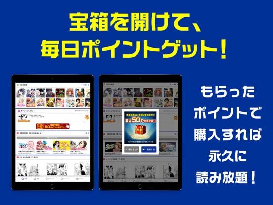 マガポケ - 人気マンガが毎日楽しめるコミックアプリのおすすめ画像6