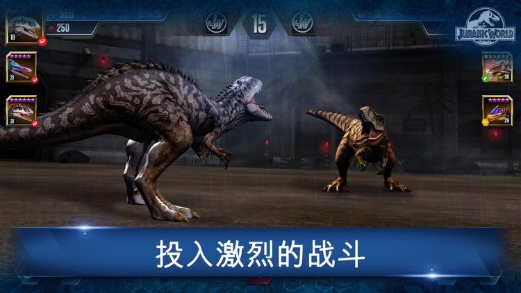 侏罗纪世界™: 游戏 screenshot-3