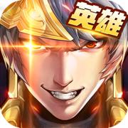 三国英雄战纪 - 无双策略三国游戏